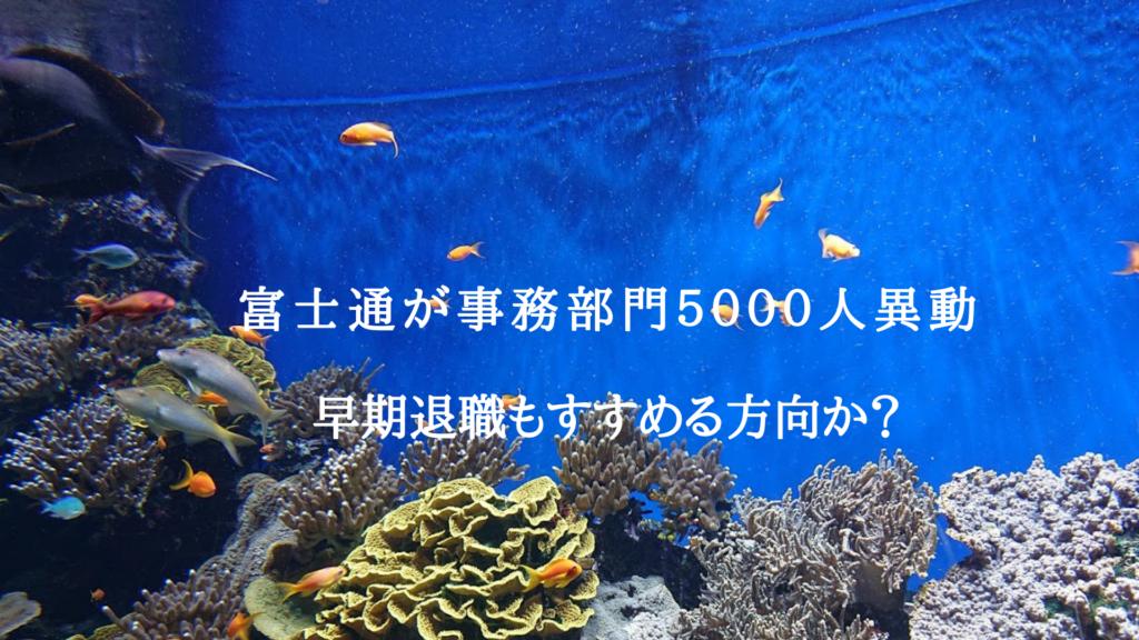 モナコの水族館