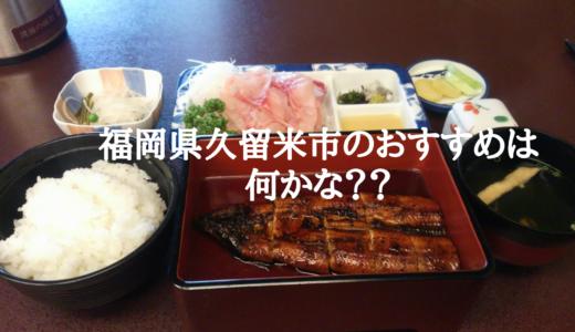 久留米(福岡県)のお出かけ  おすすめできるいいところは?