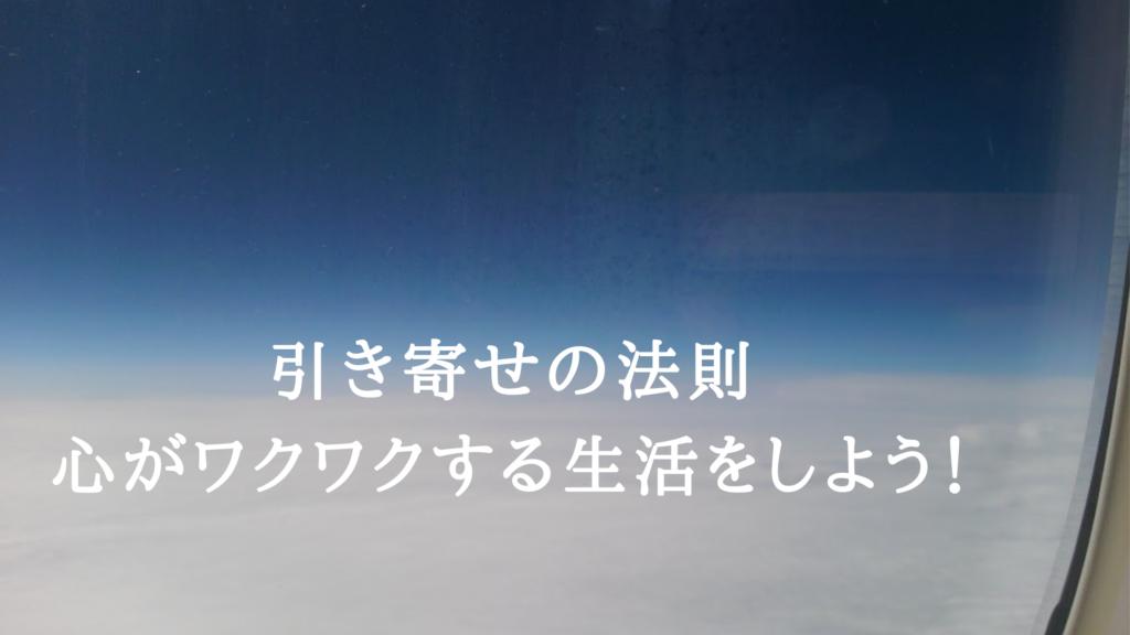 窓から見た青空