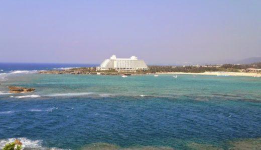 沖縄の旅行はおすすめです! ホテルでのんびりして青い海を見よう!