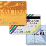 野村カード